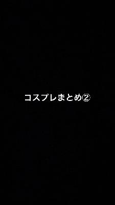 コスプレまとめセット販売②