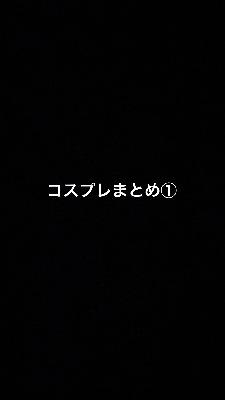 コスプレまとめセット販売①