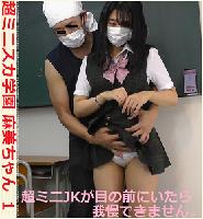 超ミニスカ学園 麻美ちゃん1