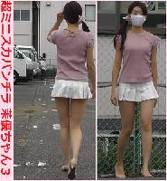 超ミニスカパンチラ 茉優ちゃん3