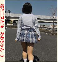 超ミニスカJK みおちゃん3