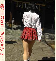 超ミニスカJK みおちゃん2