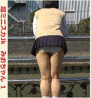 超ミニスカJK みおちゃん1