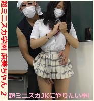 超ミニスカ学園 麻美ちゃん2