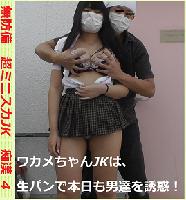 無防備 超ミニスカJK 痴漢4