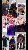 【校内】3人 (2日&1日&2日)
