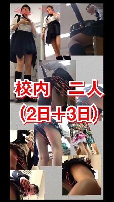 【校内】二人(2日&3日)